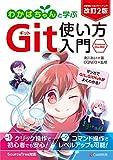 改訂2版 わかばちゃんと学ぶ Git使い方入門〈GitHub、SourceTree、コマンド操作対応〉