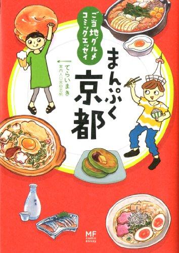ご当地グルメコミックエッセイ まんぷく京都 (メディアファクトリーのコミックエッセイ)の詳細を見る