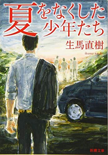 夏をなくした少年たち (新潮文庫)