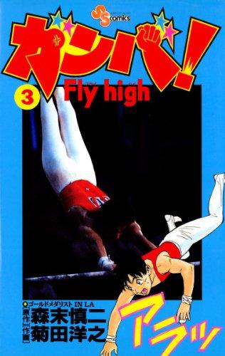 ガンバ!Fly high(3) ガンバ! Fly high (少年サンデーコミックス)