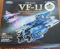 1/60 完全変形 VF-1J スーパーバルキリー マクシミリアン・ジーナス機(マックス機)