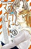 ラブ→マウント(3) (フラワーコミックス)