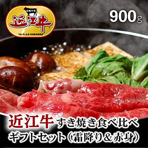 [肉贈] 近江牛 すき焼き 食べ比べ ギフトセット(霜降り&赤身)900g 父の日