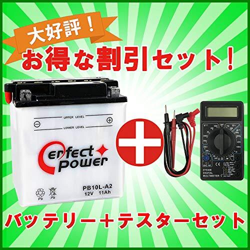 【デジタルテスターセット】 パーフェクトパワー PB10L-A2 開放型バイクバッテリー 液別【互換 YB10L-A2 DB10L-A2 FB10L-A2 GN250】