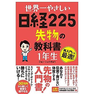 日経先物225先物 本