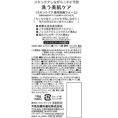 スキンライフ薬用洗顔フォーム130g(医薬部外品)