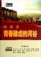 The Song of Red Land (Chinese Edition)