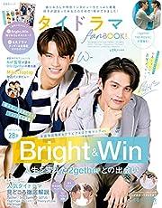 タイドラマ fan BOOK! (晋遊舎ムック)