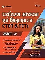 CTET & TETs (Class 1 to 5) Ke Liye Paryavaran Addhyyan 2020