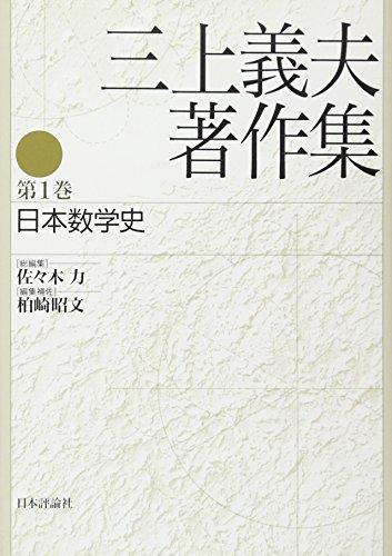 三上義夫著作集 第1巻 日本数学史の詳細を見る