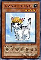 【遊戯王シングルカード】 《エキスパート・エディション3》 レスキューキャット ノーマル ee3-jp153