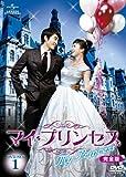 マイ・プリンセス 完全版 DVD-SET 1[DVD]