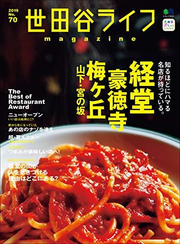 世田谷ライフmagazine No.70(経堂・豪徳寺 梅ヶ丘 山下・宮の坂)[雑誌]