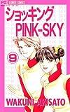 ショッキングPINK-SKY(9) (フラワーコミックス)