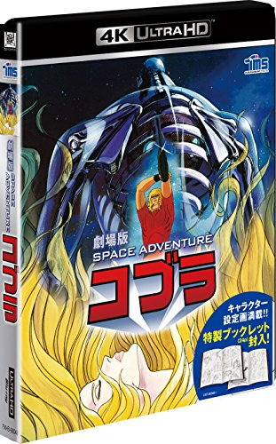 劇場版SPACEADVENTUREコブラ[4KULTRAHD][Blu-ray]