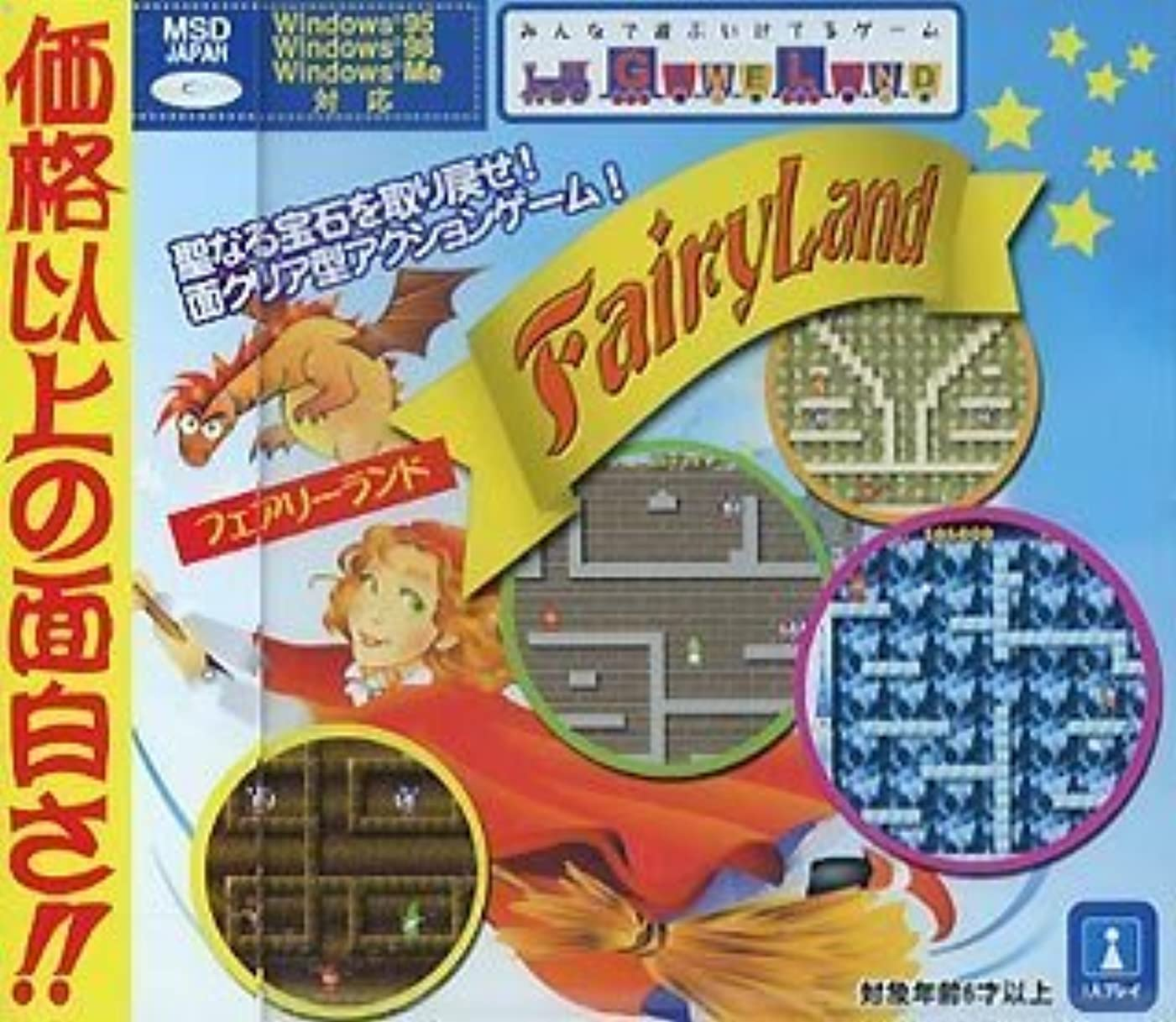 ファブリック驚くべきイソギンチャクGameLand Fairyland ~聖なる宝石を取り戻せ!面クリア型アクションゲーム!~