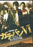 ガチバンVI 野獣降臨[DVD]