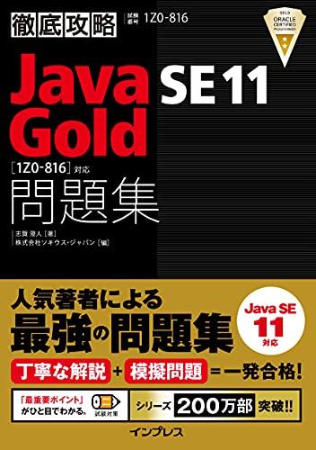 徹底攻略Java SE 11 Gold問題集[1Z0-816]対応 徹底攻略シリーズ