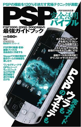 PSP完全活用バイブル~PSP-3000対応版~ (100%ムックシリーズ 晋遊舎ポケットシリーズ)