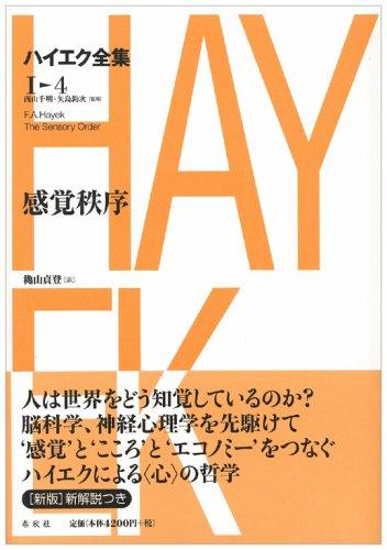 感覚秩序 ハイエク全集 I-4 (1)