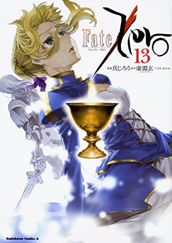 Fate/Zero (13) (角川コミックス・エース)