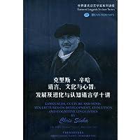 克里斯·辛哈语言、文化与心智:发展及进化与认知语言学十讲(配DVD-ROM+MP3光盘1张)