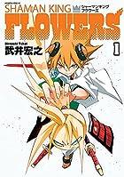 シャーマンキングFLOWERS 第01巻