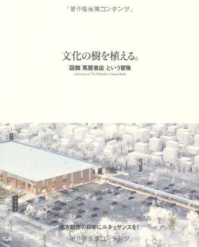 文化の樹を植える。 「函館蔦屋書店」という冒険