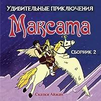 Удивительные приключения Максата: Сборник 2