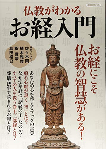 仏教がわかるお経入門 (洋泉社MOOK)