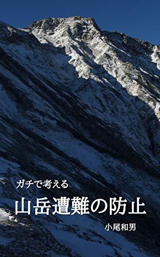 ガチで考える山岳遭難の防止