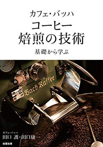 カフェ・バッハ コーヒー焙煎の技術の詳細を見る