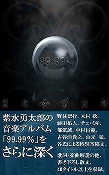 [紫水勇太郎]の99.99%: 紫水勇太郎の音楽アルバム「99.99%」をさらに深く
