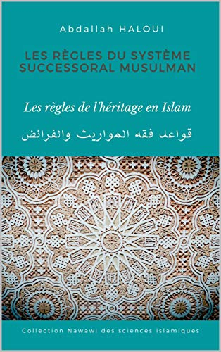 Les règles du système successoral musulman: Les règles de l'héritage en Islam (Collection Nawawi des Sciences Islamiques t. 1) (French Edition)
