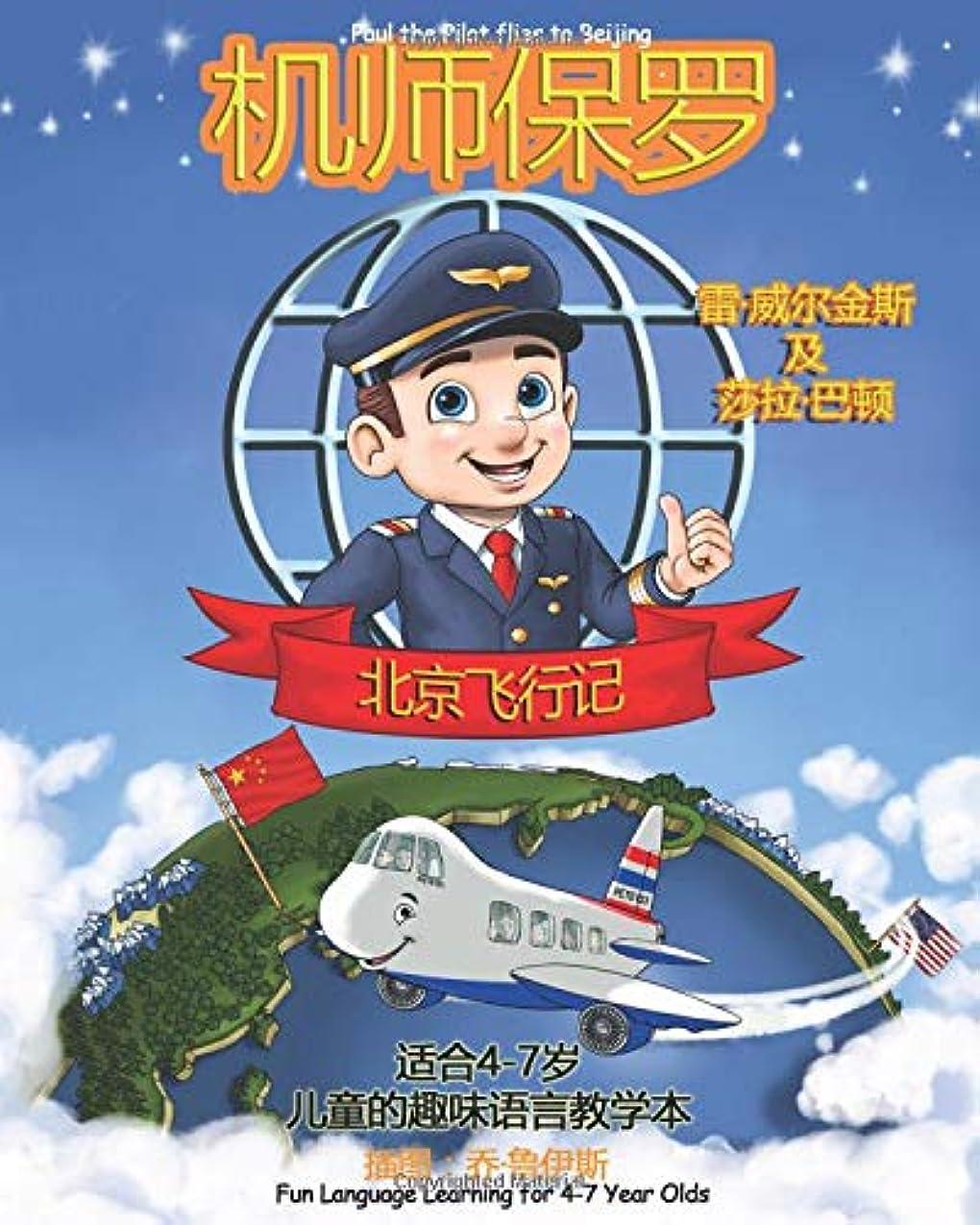 シャーロックホームズはっきりと講師Paul the Pilot Flies to Beijing: Fun Language Learning for 4-7 Year Olds (Paul the Pilot Bilingual Storybooks - English and Chinese)