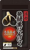 活力発酵黒にんにく62粒入り 青森産福地六片使用 元気サプリメント