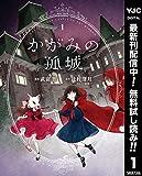 かがみの孤城【期間限定無料】 1 (ヤングジャンプコミックスDIGITAL)