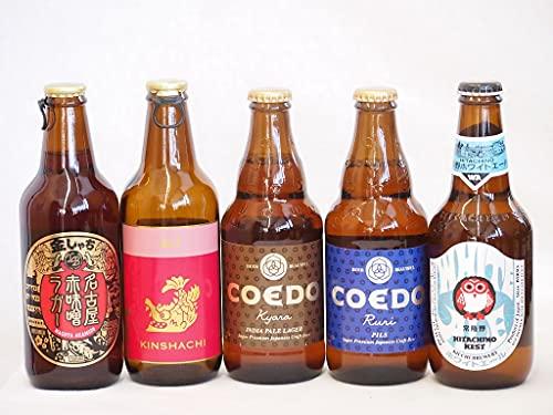 クラフトビール5本セット(ホワイトエール アルト 名古屋赤味噌ラガー 伽羅 瑠璃) 330ml×3本 333ml×2本