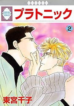 [東宮 千子]のプラトニック(2) (冬水社・いち*ラキコミックス)