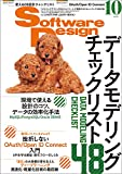 Software Design (ソフトウェアデザイン) 2021年10月号 [雑誌]