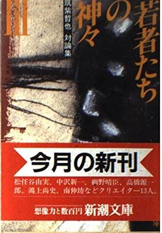 若者たちの神々―筑紫哲也対論集〈3〉 (新潮文庫)