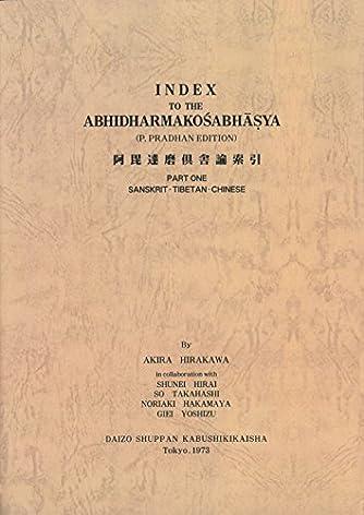 OD版 俱舎論索引I サンスクリット語引・梵蔵漢対照