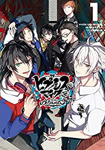 ヒプノシスマイク -Division Rap Battle- side B.B & M.T.C+(1) (シリウスコミックス)