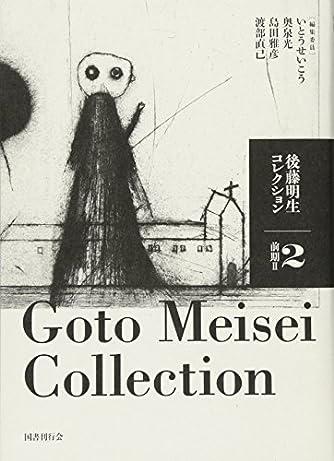 後藤明生コレクション2 前期II