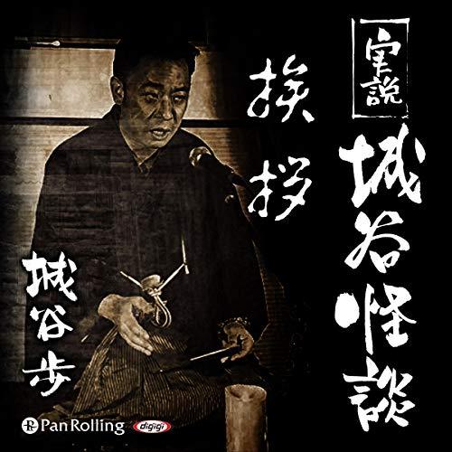 『実説 城谷怪談「挨拶」』のカバーアート