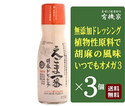 無添加 えごま一番 胡麻ドレッシング 150ml ×3個 ★ 送料無料 コンパクト★ 創健社の「えごま一番」を使用し、まろやかでコクのある練り胡麻をベースにした風味豊かな胡麻ドレッシング。オメガ3(n-3系)脂肪酸がおいしく手軽に摂れます。化学調味料・乳化