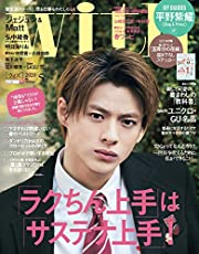with(ウィズ) 2020年 05 月号 [雑誌]
