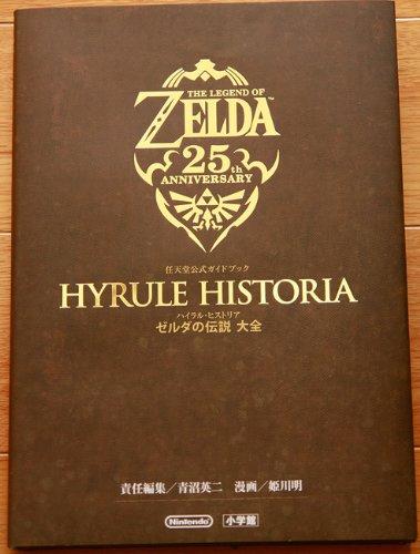 Rec Ebook The Legend Of Zelda 25th Anniversary Hyrule Historia Art Book By Eiji Himekawa Akira Aonuma Qrsvefc