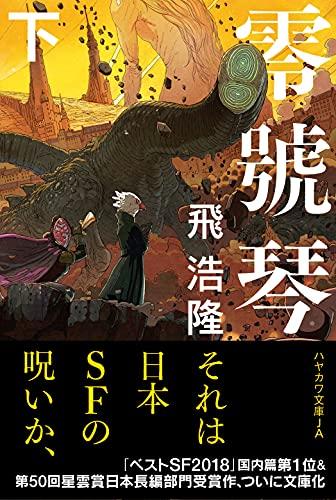 零號琴 下 (ハヤカワ文庫 JA ト 5-5)