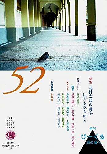 季刊びーぐる(52号)